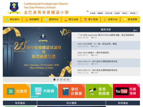 Website Screenshot of Cumberland Presbyterian Church Yao Dao Primary School