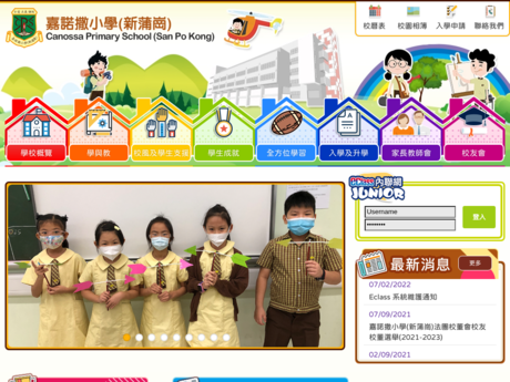 Website Screenshot of Canossa Primary School (San Po Kong)