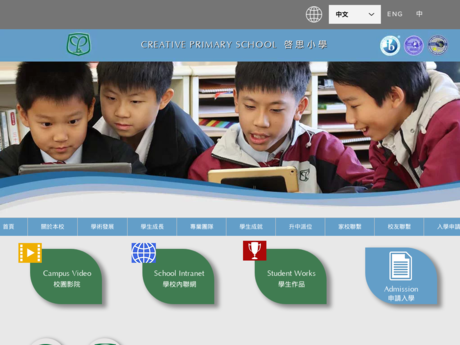 Website Screenshot of Creative Primary School