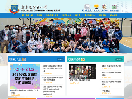 Website Screenshot of Canton Road Government Primary School