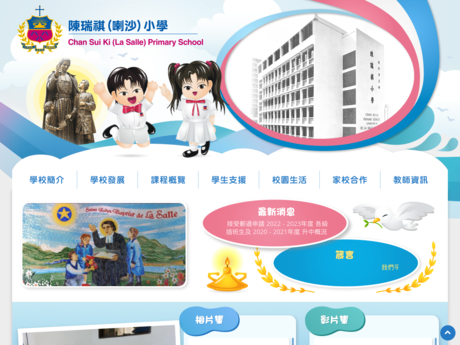 Website Screenshot of Chan Sui Ki (La Salle) Primary School