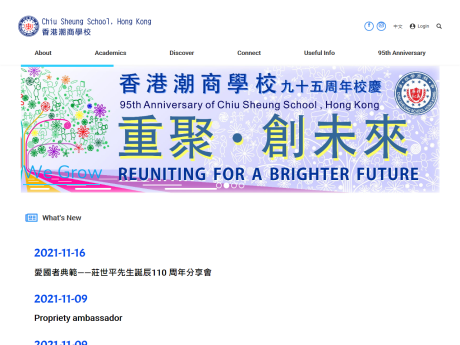 Website Screenshot of Chiu Sheung School, Hong Kong