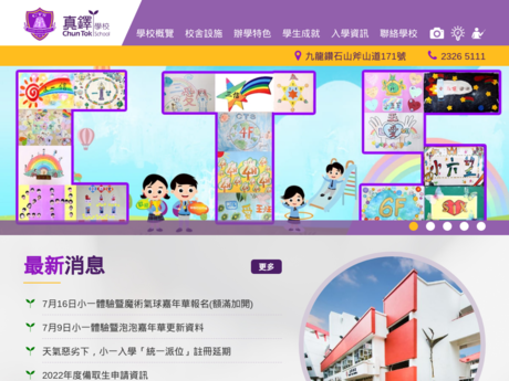 Website Screenshot of Chun Tok School
