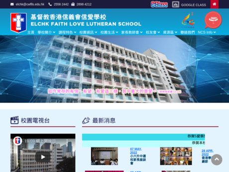 Website Screenshot of ELCHK Faith Love Lutheran School