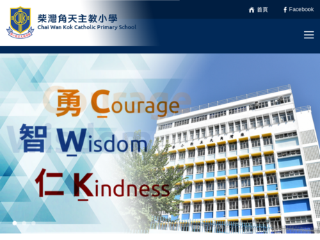 Website Screenshot of Chai Wan Kok Catholic Primary School