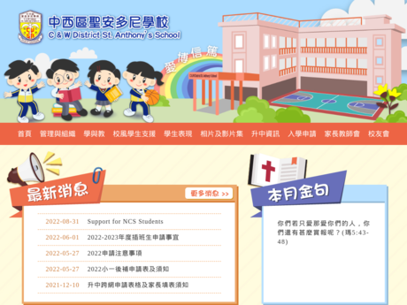 Website Screenshot of Central And Western District St. Anthony's School