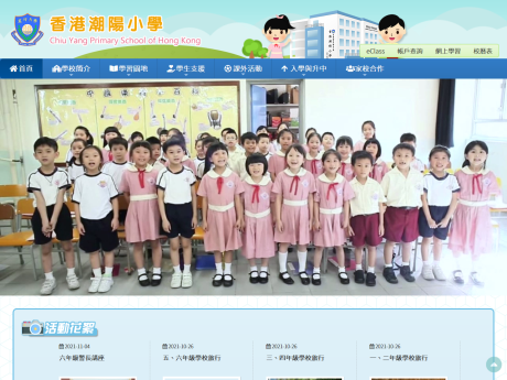 Website Screenshot of Chiu Yang Primary School Of Hong Kong