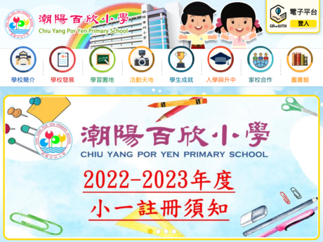 Website Screenshot of Chiu Yang Por Yen Primary School