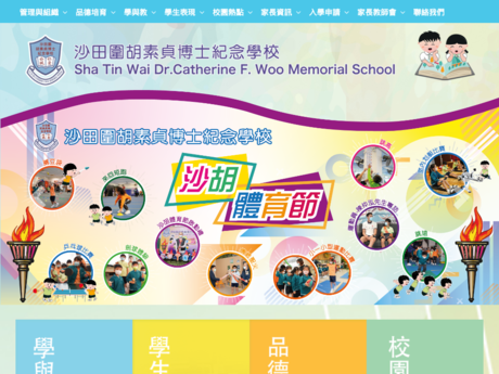Website Screenshot of Sha Tin Wai Dr. Catherine F. Woo Memorial School