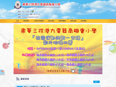Website Screenshot of TWGHs Hong Kong and Kowloon Electrical Appliances Merchants Association Limited School