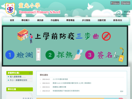Website Screenshot of Emmanuel Primary School