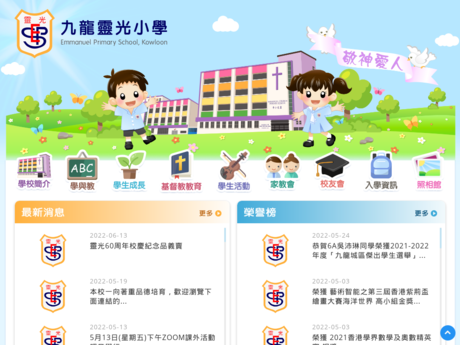 Website Screenshot of Emmanuel Primary School, Kowloon