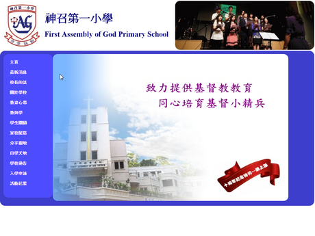 Website Screenshot of First Assembly of God Primary School