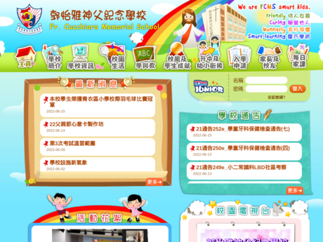 Website Screenshot of Father Cucchiara Memorial School