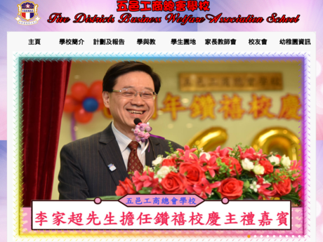 Website Screenshot of Five Districts Business Welfare Association School
