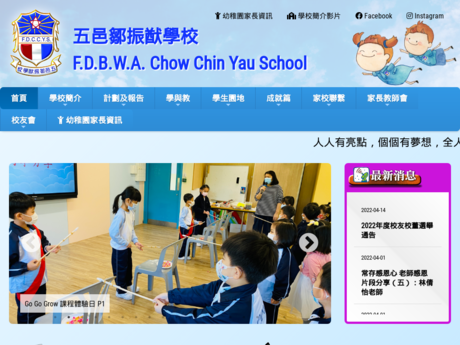 Website Screenshot of FDBWA Chow Chin Yau School