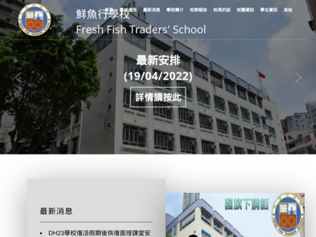 Website Screenshot of Fresh Fish Traders' School