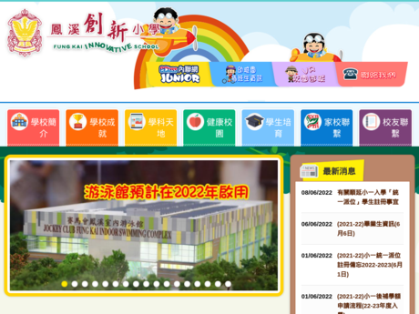 Website Screenshot of Fung Kai Innovative School