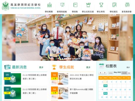 Website Screenshot of Fung Kai Liu Yun Sum Memorial School