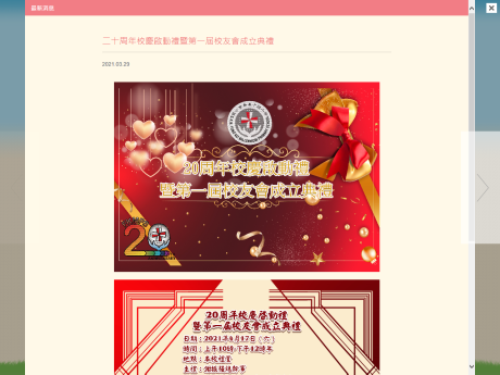 Website Screenshot of SKH Fung Kei Millennium Primary School