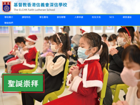 Website Screenshot of The ELCHK Faith Lutheran School