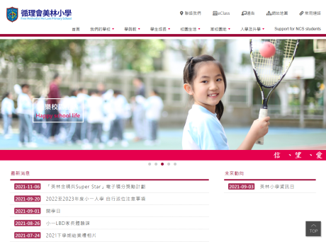 Website Screenshot of Free Methodist Mei Lam Primary School