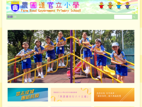 Website Screenshot of Farm Road Government Primary School