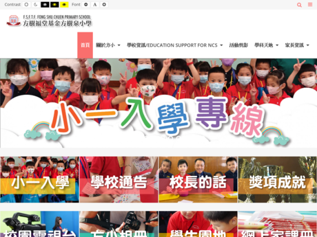 Website Screenshot of FSFTF Fong Shu Chuen Primary School