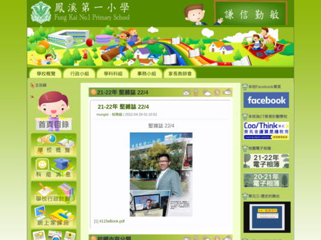 Website Screenshot of Fung Kai No.1 Primary School