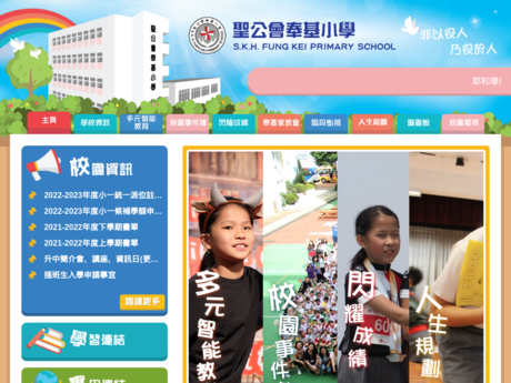 Website Screenshot of SKH Fung Kei Primary School