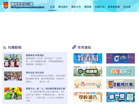 Website Screenshot of Fuk Wing Street Government Primary School