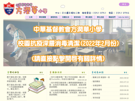 Website Screenshot of CCC Fong Yun Wah Primary School