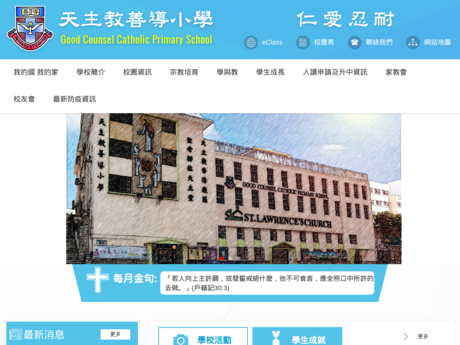 Website Screenshot of Good Counsel Catholic Primary School
