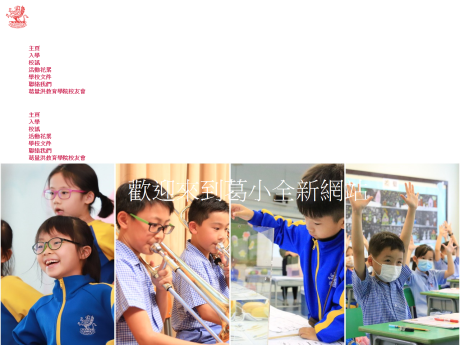 Website Screenshot of GCEPSA Whampoa Primary School