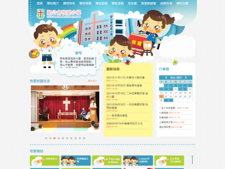 Website Screenshot of SKH Good Shepherd Primary School