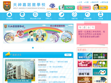 Website Screenshot of Holy Angels Canossian School