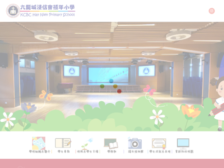 Website Screenshot of Kowloon City Baptist Church Hay Nien Primary School