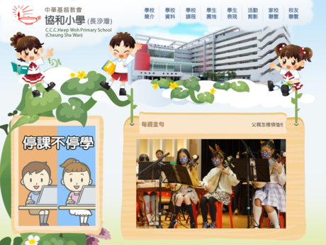 Website Screenshot of CCC Heep Woh Primary School (Cheung Sha Wan)