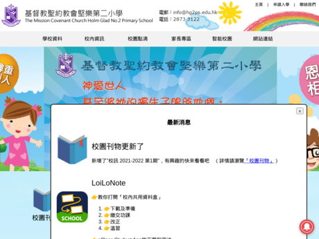 Website Screenshot of The Mission Covenant Church Holm Glad No. 2 Primary School