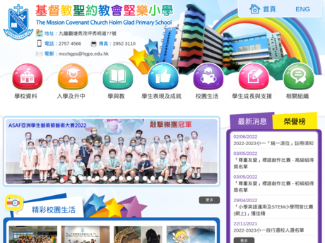 Website Screenshot of The Mission Covenant Church Holm Glad Primary School