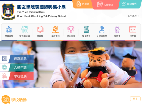 Website Screenshot of Hing Tak School