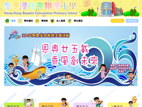 Website Screenshot of Hong Kong Baptist Convention Primary School