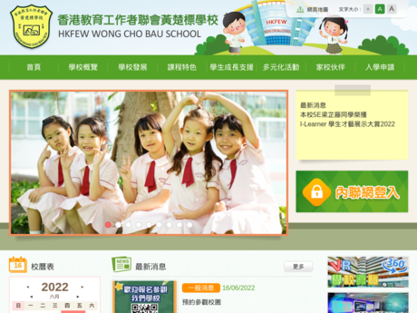 Website Screenshot of H.K.F.E.W. Wong Cho Bau School