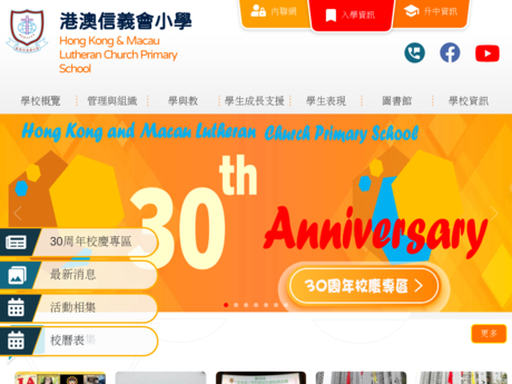 Website Screenshot of Hong Kong and Macau Lutheran Church Primary School