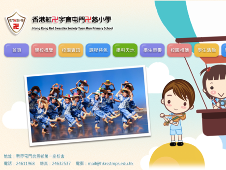 Website Screenshot of Hong Kong Red Swastika Society Tuen Mun Primary School