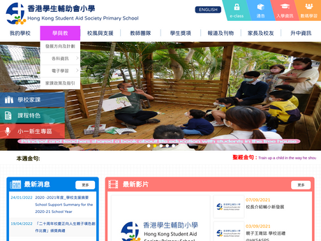 Website Screenshot of Hong Kong Student Aid Society Primary School