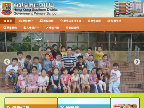 Website Screenshot of Hong Kong Southern District Government Primary School