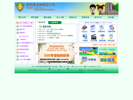 Website Screenshot of Ho Lap Primary School (Sponsored by Sik Sik Yuen)