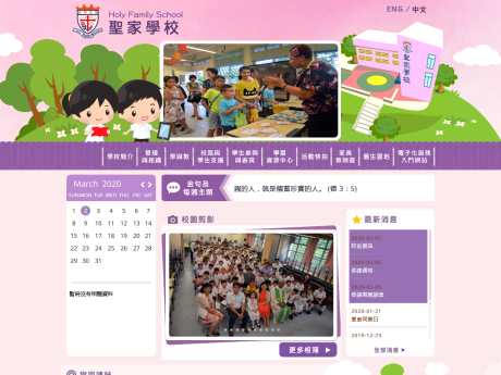 Website Screenshot of Holy Family School