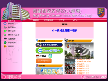 Website Screenshot of Holy Family Canossian School (Kowloon Tong)